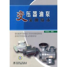 变压器油泵实用技术