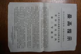 武义县政法系统捍卫毛泽东思想革命造反总队第二号通告