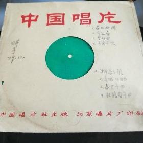 中国唱片舞曲