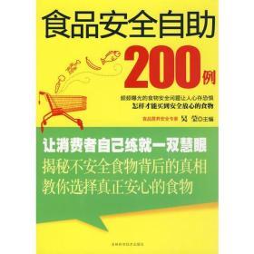 食品安全自助200例