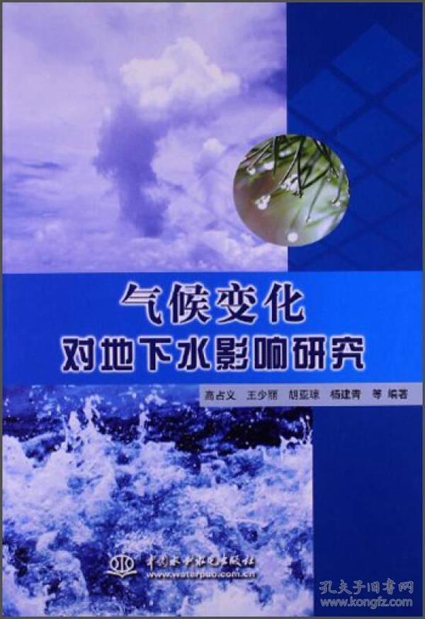 气候变化对地下水影响研究