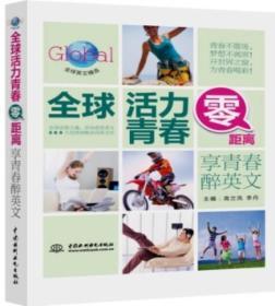 全球活力青春零距离:享青春醉英文/作者高兰凤/水利水电出版社