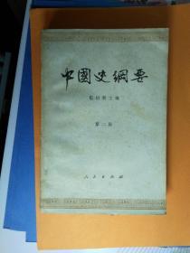 中国史纲要 第一 二 两册合售