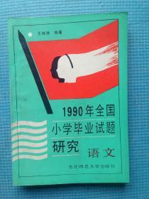 1990年全国小学毕业试题研究 语文