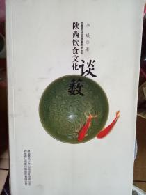 陕西饮食文化谈薮