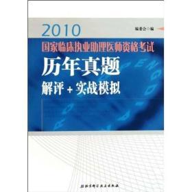 2010国家临床执业助理医师资格考试历年真题解评+实战模拟