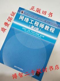正版 网络工程师教程 第4版 雷震甲 严体华 清华大学出版社9787302367710