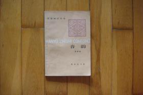 音韵(汉语知识丛书)