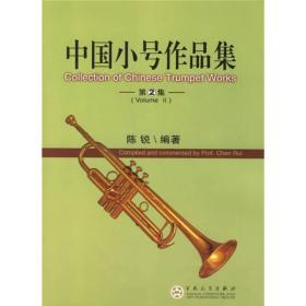 中国小号作品集(第二集)