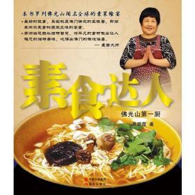 素食达人:佛光山第一厨