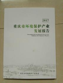 2017重庆市环境保护产业发展报告