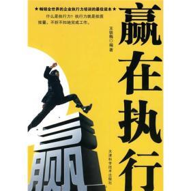 赢在执行 王铁梅 天津科学技术出版社 9787530856123