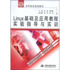 Linux基础及应用教程实验指导与实训/21世纪高等院校规划教材