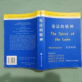 论法的精神(影印本)