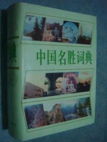 《中国名胜词典》精装 文化部文物局主编 1215页 1987年1版5印 正版书 私藏 品佳.书品如图.