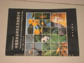 中国森林多样性及其地理分布  BD  6444