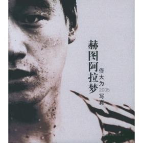 赫图阿拉梦:佟大为2005写真 邬竞  摄影 春风文艺出版社 9787