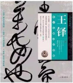 书法名品精选:金刚经大系(原寸复制高清大图)全16幅   80412F