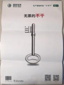 生产作业十不干海报10张一套