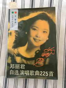 邓丽君自选演唱歌曲225首 1986年一版一印 ktg2 下1