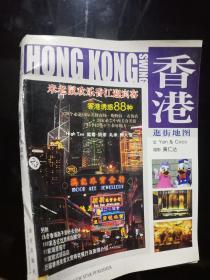 香港逛街地图 ..