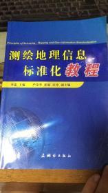 测绘地理信息标准化教程 李霖