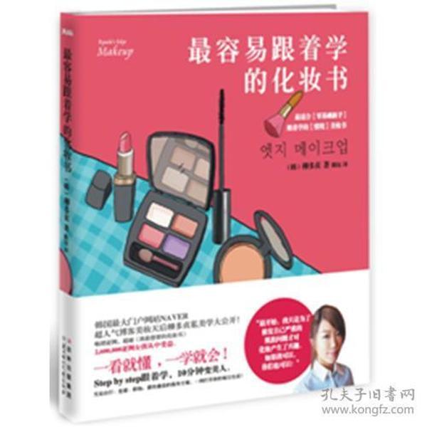 最容易跟着学的化妆书