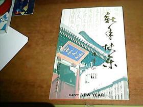 北京大学新年贺卡(首张北大名人艺术贺年卡  杨辛亲笔签赠)