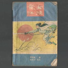 小说《荒江女侠(下)》顾明道著 余灵川校点32开474页