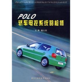 POLO轿车电控系经的检修