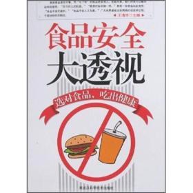 食品安全大透视