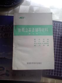 新概念英语辅导材料  (第4册)