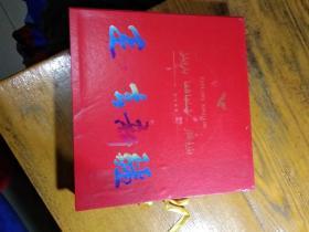 走 去新疆  邮册 详见图