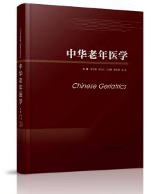 中华老年医学