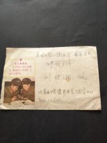 老信封 1967年24开信封