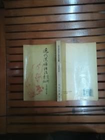 近代汉语语法资料汇编:元代明代卷(1995年一版一印)竖版