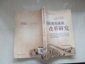 国际货币体系改革研究