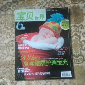 宝贝世界2011年第6期(0-3岁)
