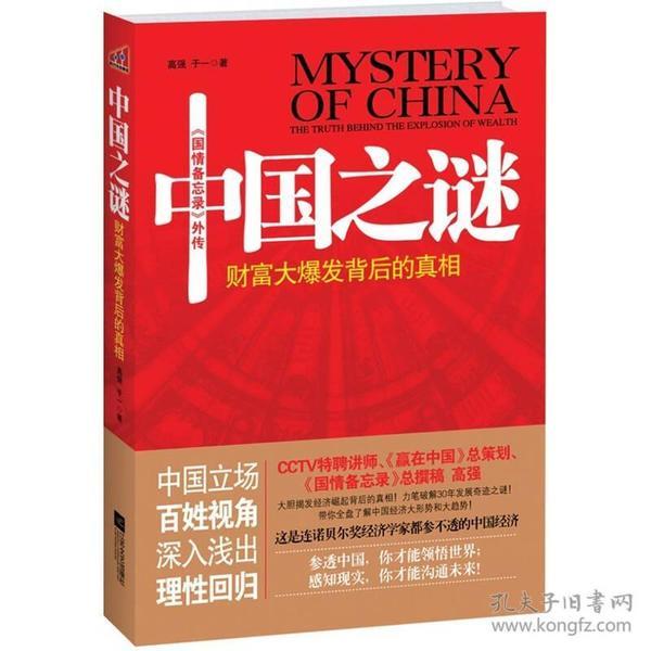 中国之谜: 财富大爆发背后的真相
