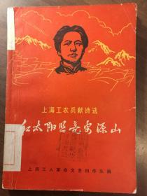 红太阳照亮安源山·上海工农兵献诗选·插图本