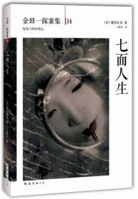七面人生:横沟正史作品·金田一探案集14