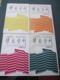 津图学刊 1989年1-4期