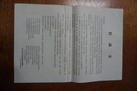 金华武义县公交系统红卫兵倡议书