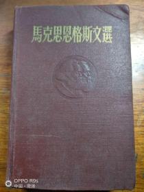马克思恩格斯文选(两卷集·第一卷)