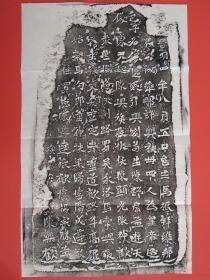 拓片 北魏 龙门二十品之一   小幅(56cm/35cm)