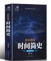 时间简史 全彩图说宇宙知识科技丛书 畅销科普读物 科普读物