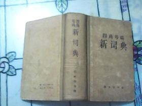 四角号码新辞典(62年出版)