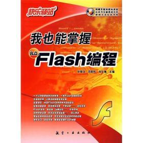快乐驿站系列:我也能掌握Flash编程(8.0版)