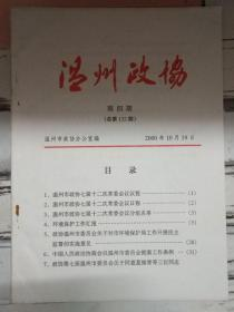 《温州政刊 2000第4期》市政协七届十二次常委会议议程、环境保护工作汇报.....