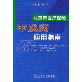 北京市医疗保险中成药应用指南